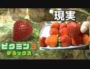 入手した果実を現実でも食べる【ピクミン3実況】
