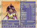 スレイヤーズ SFC版を普通にプレイ Part8