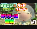 【番外編】Switchで!オリマーの冒険!#1【ピクミン3デラックス】