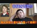 ハンドボール元日本代表の宮崎大輔容疑者が逮捕されたことについて
