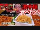 【ASMR】【咀嚼音】激辛麺2種類!どちらがカラいか検証してみた結果…