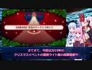 【FGO】ナイチンゲールのクリスマスキャロル高難易度「聖夜のサンタと子供たち」水着キアラ主体4ターン攻略【琴葉姉妹&ついなちゃん】
