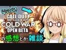 今さらCall of Duty BlackOps ColdWar ベータの感想とか雑談とか