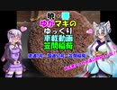 【SWIFT RS車載】暁・響ゆかマキのゆっくり車載動画 笠間稲荷【VOICEROID+ゆっくり車載】