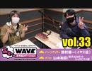 【vol.33】TVアニメ「おそ松さん」WEBラジオ「シェ―WAVEおそ松ステーション」
