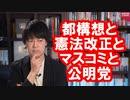 大阪都構想否決に至る流れは、憲法改正にも影を落とします…
