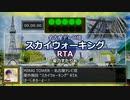 【名古屋テレビ塔】「スカイウォーキング」RTA【星乃すたりあ】
