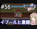 #56【DQ5】ドラゴンクエスト5で癒される!!イブールと激闘【女性実況】