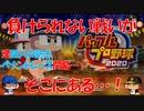 【パワプロ2020】漢四人の負けられないペナントレース#1【ドラフト】【対戦動画】