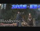 【Blood borne】方向音痴の脳筋狩人が行く!nico part1