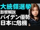 投票日迫るアメリカ大統領選挙。選挙の結果がどう日本に影響するか解説。最後にお知らせあり