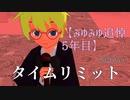 【みゆみゆ追悼'20(5年目)】タイムリミット(2020Ver.)【MMD】