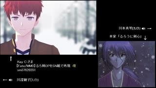 【Fate/MMD】るろ剣OPをSN組で再現 を 勝手に本家と比較してみた