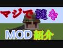 【マインクラフト】Call to Battle MOD紹介