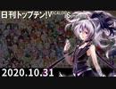 日刊トップテン!VOCALOID&something【日刊ぼかさん2020.10.31】