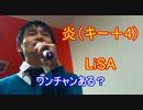 【アカペラで90点以上取れるまで毎日投稿!】LiSAの「炎」をキー+4で歌ってみた!