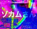 【結月ゆかり】ゾカムさん【夢想への招き】