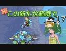 【ゆっくり実況プレイ】続・この新たな箱庭で17【Terraria1.4.1】