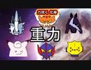 【化身ランドロス】シングル重力パ-手描き=愛-part.37-【ポケモン剣盾ゆっくり対戦実況】