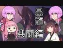 【MHWI】#8 ミラボレアス_共闘編【東北きりたん】