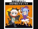 天気予報Topicsまとめ2020/10/28~2020/11/03