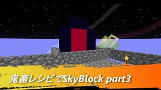 【Minecraft】鬼畜レシピでSkyBlock Part3【VOICEROID実況】