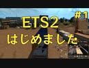 【ゆっくり実況】トラックでヨーロッパを駆け巡ろう!第1回【ETS2】