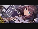 【ねじ式】9th Album「Dive in Virus」【クロスフェード】