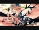 【東方ニコカラHD】【EastNewSound】永遠の欠片【インスト版(ガイドメロディ付)】
