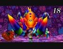 キングダムハーツ 3D HD【初見プレイ】Scene18