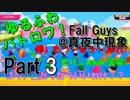【ゆるふわバトロア!?Fall Guys実況】@真夜中現象(ミッドナイトフェノメノン)#3