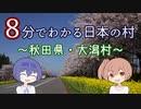 【CeVIO解説】8分でわかる秋田県大潟村【村8分】