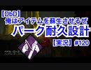 【DbD】アイテム蘇生パーク耐久設計でアイテムを実質1.5個持ち込む!【実況】#120