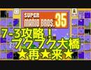 マリオ35解説攻略:7-3は2-3と同じプクプクアスレチック!【スーパーマリオブラザーズSUPER MARIO BROSバトロワ】