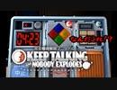 2人で協力して爆弾を解除する KEEPTALKING【Part2】
