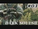 【初見実況】ゲーム下手がダークソウルⅡもクリアするまで その3【DARK SOULSⅡ 】