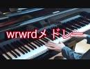 """""""wrwrd""""ピアノメドレー弾いてみた【ピアノカバー】"""