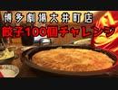 【早食い閲覧注意】博多劇場大井町店で餃子100個早食い【大井店最速】