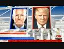 トランプ.バイデン両陣営選対顧問の展望は?...激戦州CNNの分析