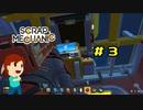 切磋 琢磨ゲーム実況@Scrap Mechanic「第二の出発」 #3