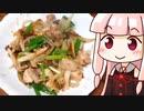 茜の鶏肉ゆずねぎ焼き ‐ 琴葉御膳 #5
