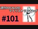 週刊VOCALOIDマイリストランキング #101