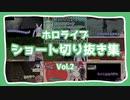 【ホロライブ】ショート切り抜き集Vol.2(兎田ぺこら、さくらみこ、百鬼あやめetc...)【切り抜き】