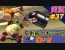 【反則級の打開】神回「マリオカート8DX 芸人」ちゃまっと 【実況】 part37