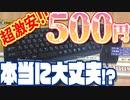 【ゆっくりジャンク話】超激安!!500円のキーボードとマウスセットは本当に使えるの?