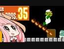 【マリオ35】勝利しないと爆発する妹のために35人バトル #11