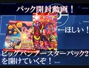 【パック開封動画】ビッグバンブースターパック2を1BOX開封!【スーパードラゴンボールヒーローズ】