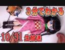 【ロボ娘開発】3分でわかる10/31生放送【忙しい人向け】