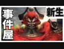 [FF14]坦々と実況プレイ Part684