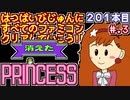 【消えたプリンセス】発売日順に全てのファミコンクリアしていこう!!【じゅんくりNo201_3】